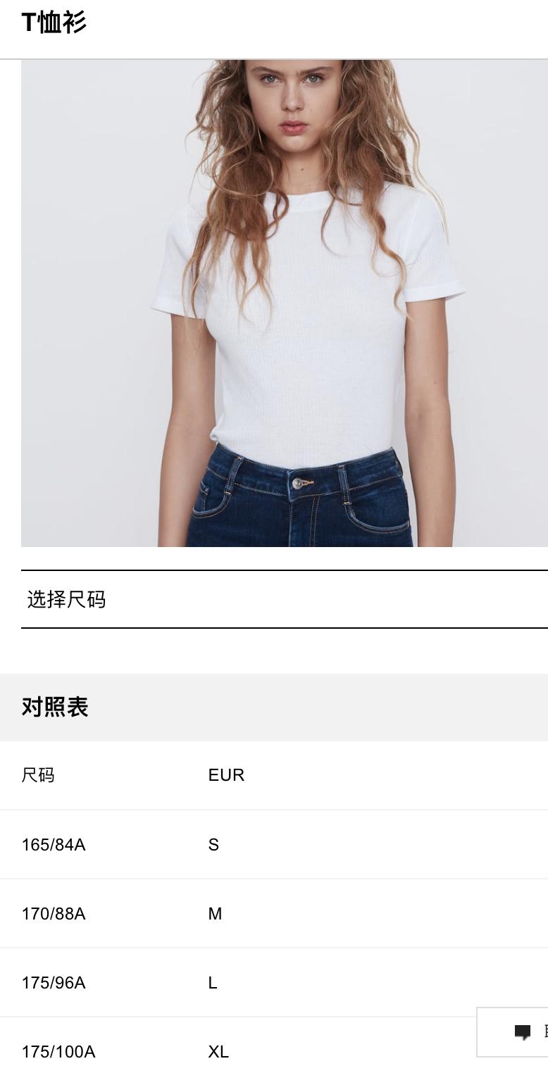 ZARA飒拉女士T恤