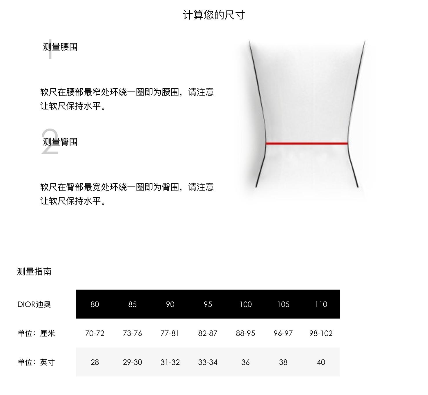 DIOR迪奥男士腰带测量说明