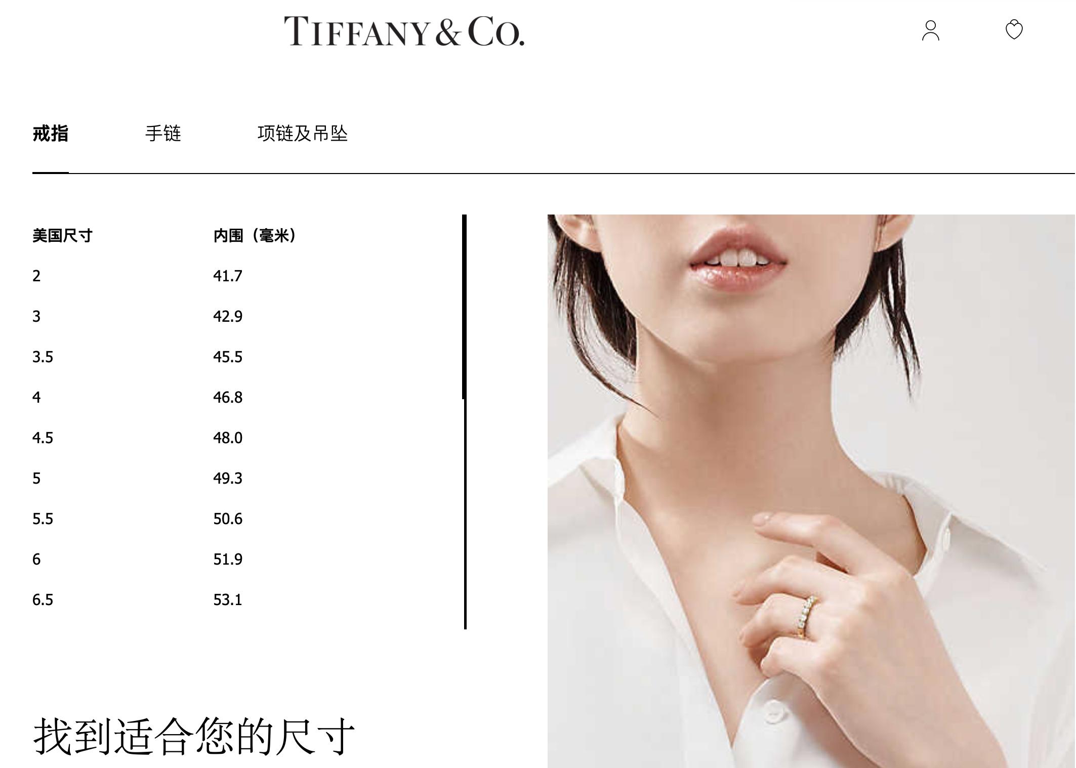 Tiffany&Co. 蒂芙尼戒指1