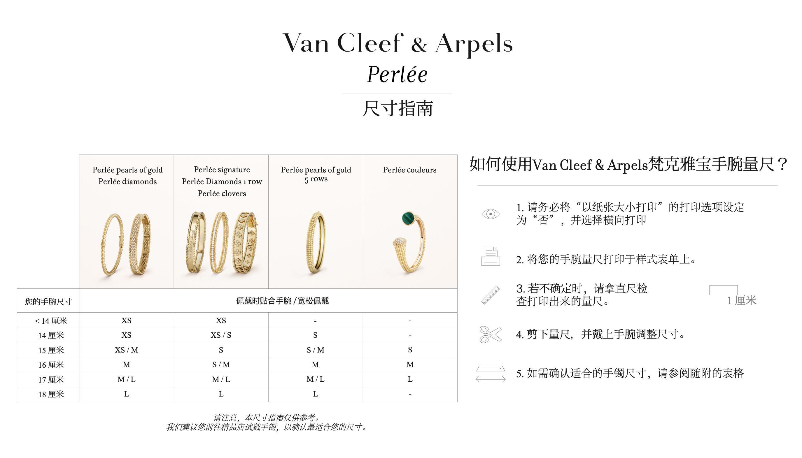 VanCleef&Arpels 梵克雅宝手镯