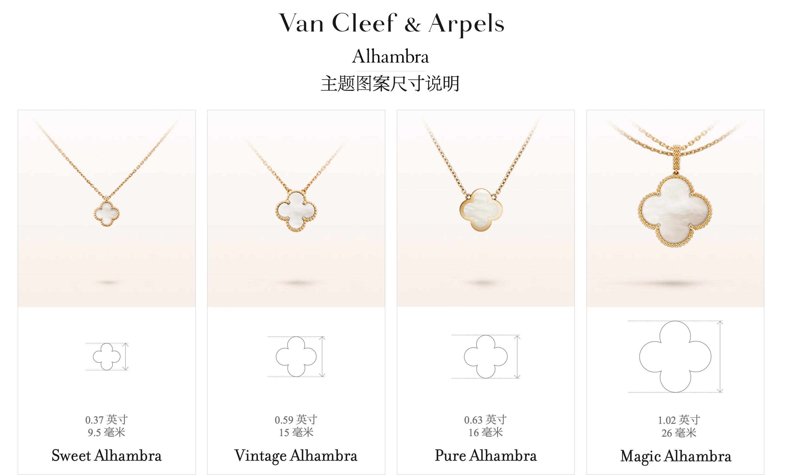 VanCleef&Arpels 梵克雅宝手链