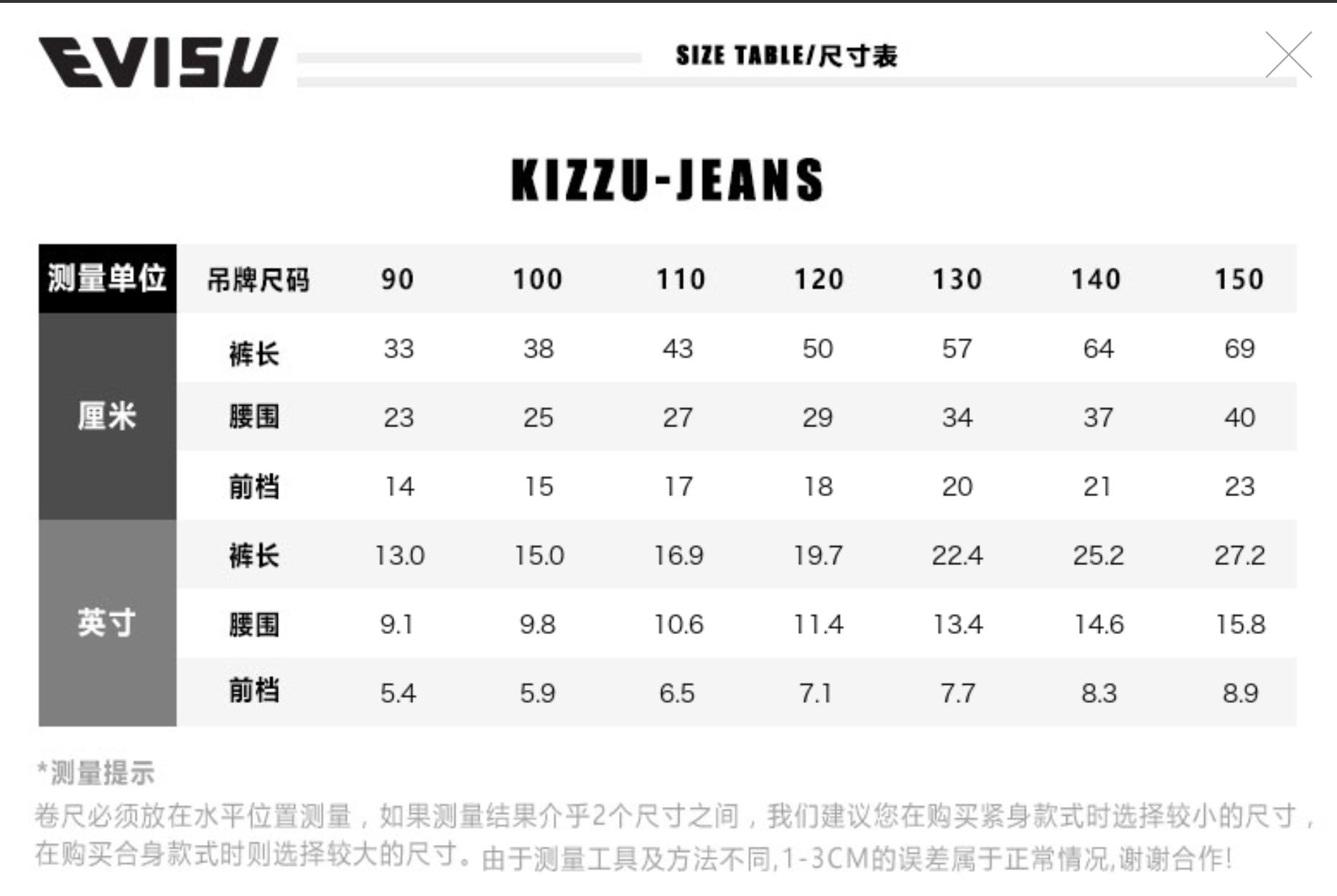 EVISU 惠美寿儿童牛仔裤