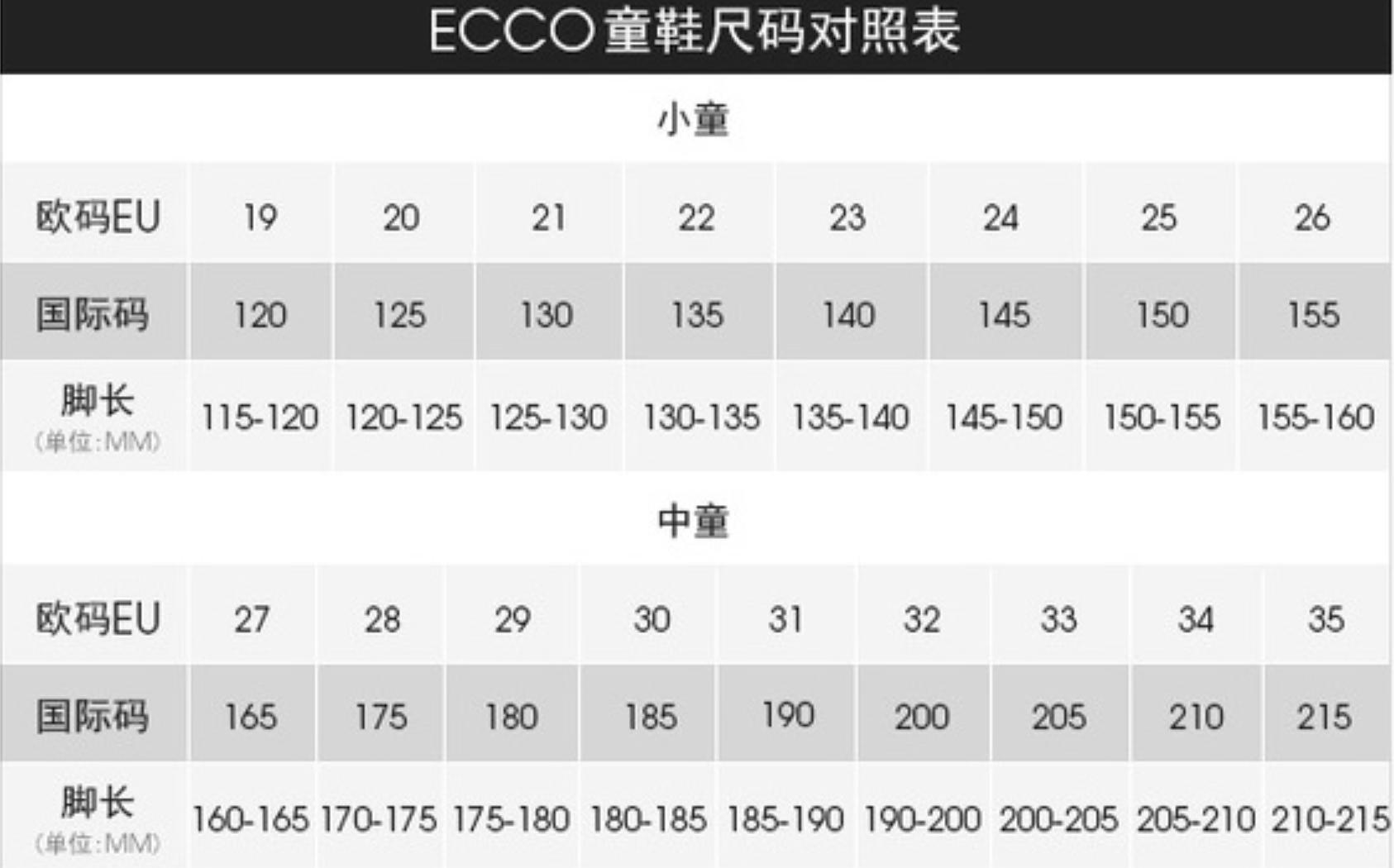 ECCO 爱步儿童鞋履